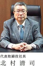 代表取締役社長 北村清司の顔写真